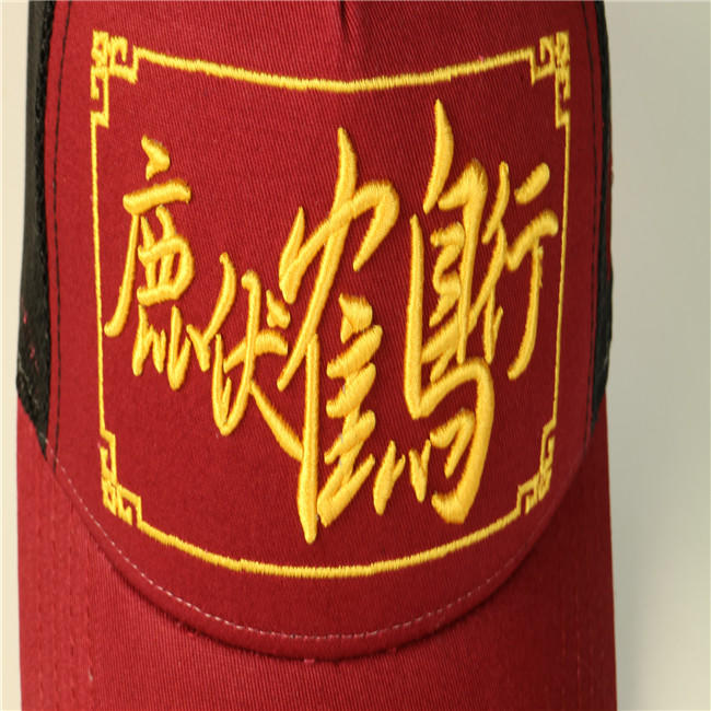 Hot Sales ACE Unisex Adjustable Plastic Back Closure Creative Chinese Style Design 3D Embroidery Trucker Cap Hat